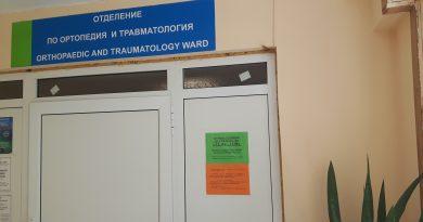 """Кампания за предотвратяване на гръбначни изкривявания и други ортопедични проблеми при децата започва в УМБАЛ Бургас. От 26 септември т.г. в ортопедичния кабинет на МЦ """"Св. Николай Чудотворец"""" ще се извършват безплатни прегледи на деца в предучилищна и училищна възраст. Следвай ме - Здраве"""