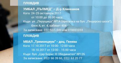 """Безплани прегледи за ревматични заболявания в Пловдив. Организацията на пациентите с ревматични заболявания в Българи (ОПРЗБ ) стартира информационната кампания Don't Delay, Connect Today (""""Не отлагай, прегледай се днес""""), по повод Световния ден за борба с артрита– 12 октомври. Тя е част от инициативата на Европейската лига за борба с ревматизма (ЕУЛАР), която ще се проведе едновременно в цяла Европа. Следвай ме - Здраве"""