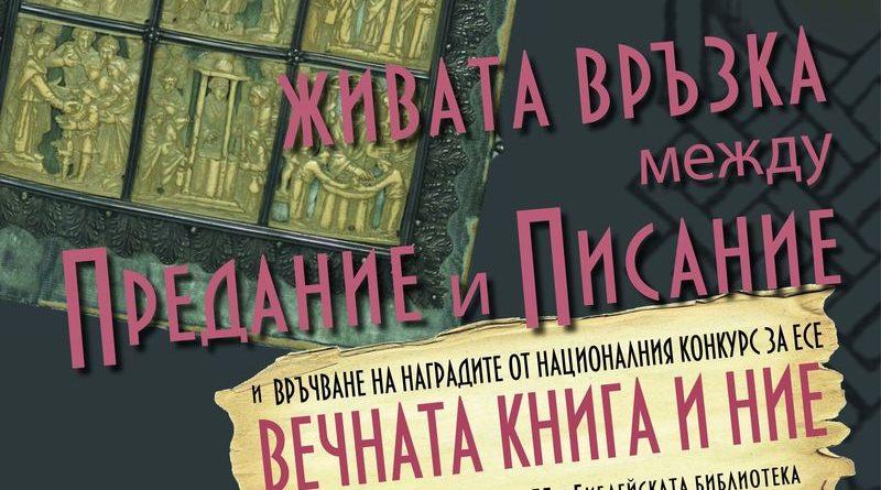 """Живата връзка между Предание и Писание. Живата връзка между Предание и Писание е озаглавена темата , организирана от Фондация """"Покров Богородичен"""" и Ателие–книжарница """"Къща за птици"""" на 12 октомври от 18.30 ч. в едноименната книжарница. Проявата е от от цикъла беседи """"Книгата на книгите"""". Следвай ме - Вяра"""