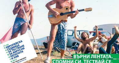 """Един от всеки трийсет човека, роден между 1945-1965 г. е носител на вируса на хепатит С. За поредна година България ще се включи в Европейската седмица за тестване за хепатит В, С и ХИВ, която ще се проведе между 17 и 24 ноември 2017 г. Тестването ще се прави в Центъра за сексуално здраве на ул. """"Цар Самуил"""" 111 в София, който ще работи с удължено работно време www.hepactive.org Следвай ме - Здраве"""