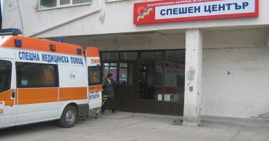 Денонощи спешни центрове по празниците в Бургас. Университетската многопрофилна болница за активно лечение (УМБАЛ) - Бургас осигурява денонощен спешен прием по празниците. Спешното отделение на УМБАЛ Бургас ще приема всички спешни случаи, които потърсят помощ в болницата. Преценката дали случаят е спешен или не, се извършва от медиците в Спешно отделение. Следвай ме - Здраве