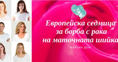 """Специализираната болница по акушерство и гинекология """"Майчин дом"""" в София организира безплатни консултации за пациентки по повод Европейската седмица за борба с рака на маточната шийка, която започва днес. Прегледите в най-голямата акушеро-гинекологична бoлница у нас ще се провеждат между 29 януари и 2 февруари от 13 до 16 ч. Консултациите ще се извършват само с предварително записан час с обаждане между 13 и 15 ч. на телефон +359 2 9172 200. Следвай ме- Здраве"""