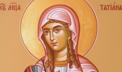 Великомъченица Татяна Римлянка, чиито ден е днес се почита както от Православната, така и от Католическата Църква. Тя е раннохристиянска светица, още от преди революцията в Русия я смятат за покровителка на студентите. Следвай ме - Вяра