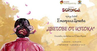 """""""Цветове от Изтока"""" в галерия """"Сердика"""" Колоритен пътепис, на художничката Емануела Цонева, посветен на Южна Корея. Следвай ме - Култура"""