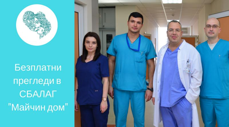 """Безплатни гинекологични прегледи ще се провеждат в Специализираната АГ-болница""""Майчин дом"""" в София, съобщиха от там. Те ще се осъществяват от 16 април и ще продължат до 27 април. Следвай ме - Здраве"""