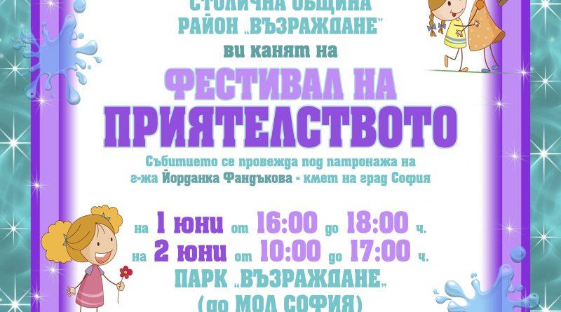 """На 1 юни 2018 г. в 16.00 ч. в парк """"Възраждане"""" ще бъде открит """"Фестивалът на приятелството"""", който се организира от район """"Възраждане"""" и фондация """"Радетели за България"""". Следвай ме - Общество"""