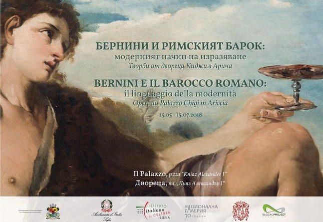 Петдесет и осем шедьовъра на Римския барок (ХVІІ век) ще бъдат показани в Двореца, както популярно софиянци наричат Националната художествена галерия. Откриването й е от 18.00 ч. на 15 май. Следвай ме - Култура
