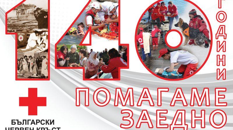 """Българският червен кръст осигури допълнителни ваучери за храна от кампанията """"Великден за всеки – дари празник на баба и дядо"""", съобщиха от Червенокръстката организация. Те се предоставят от 30 април 2018 г. в клоновете на """"Български пощи"""" в цялата страна. Следвай ме - Общество"""