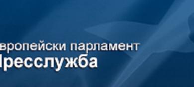 Регионален дискусионен форум на ЕП в Смолян на 8 юни, Следвай ме - Общество