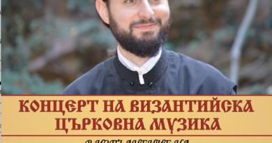"""Концерт на гръцкия църковен певец архимандрит Никодим Каварнос ще се състои на 17 юни от 18.00 ч. във Варненския храм """"Свети Атанасий"""". Проявата е част от програмата, с която тази година се отбелязват 180 години от основаването на храма. Следвай ме - Култура"""