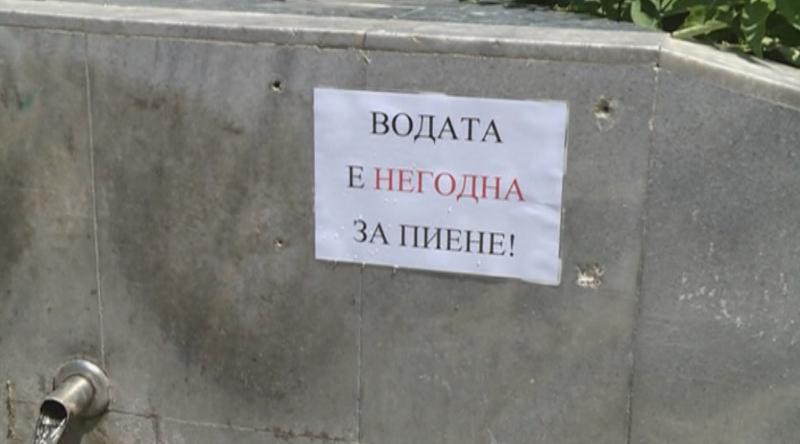 Инспектори от Регионалната здравна инспекция във Варна са засекли завишени над допустимите стойности нитрати в питейната вода на обществени чешми във Варна и някои селища от областта. Следвай ме - Общество