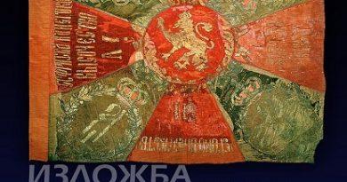 """Изложба """"Спасените бойни знамена на Българската армия"""" ще бъде открита тази вечер (18 юли) от 17.00 часа в Националния военноисторически музей в София. Следвай ме - Общество"""