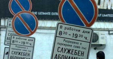 Нощен абонамент за паркиране да бъде въведен в София, гласува днес Общинският съвет. Той се отнася само за служебните места в синя зона. Следвай ме - Общество