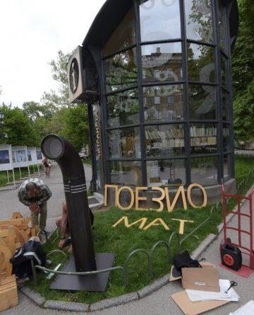 Джубокс за поезия на Ондржей Кобза ще бъде монтиран в Бургас на 1 август, съобщиха от общината. Следвай ме - Култура