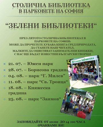 Традиционните летни читални на открито отваря Столична община в шест парка в София, съобщиха от омбщината. Инициативата се провежда за четвърти пореден път. Следвай ме - Култура