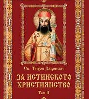 Св. Тихон Задонски, нова книга, Следвай ме - Вяра