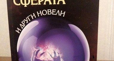 """Юрий Борисов с нова книга - """"Школата на сферата"""". Тя е издадена от издателство """"Захарий Стоянов"""". Следвай ме - Култура"""