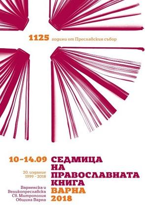 """Започва Седмицата на православната книга. Тя ще се проведе във Варна от 10 до 14 септември 2018 г. под надслов: """" 1125 години от Преславския събор"""". Следвай ме - Вяра"""