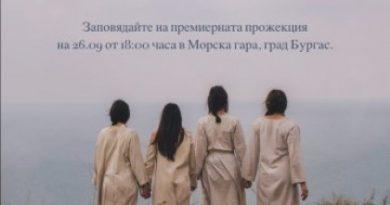 """Показват филма """"Поробени"""" на Морската гара в Бургас, Следвайме - Култура"""