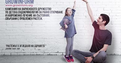 """Лекари ще измерват ръста на децата във Варна, на 20 септември (четвъртък) от 10.00 до 14.00 часа в кабинет 304 и в кабинет 208 в ДКЦ """"Св. Марина"""", съобщиха от здравното заведение. Следвай ме - Здраве"""