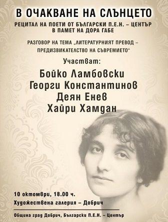 Празници посветени на Дора Габе и нейното творчество организира общината в Добрич, съобщиха от там. Следвай ме - Култура