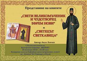 Представят две книги за светец, наричан Светкавица. Две нови книги за живота и мъченичеството на свети Ефрем Нови Чудотворец, наричан още Светкавицата, ще бъдат представени на 30 ноември. Следвай ме - Вяра