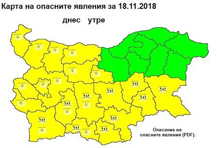Жълт код за сняг и дъжд в 20 области на страната. Следвай ме - Общество