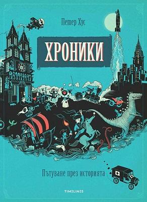 """""""Хроники"""" - историята на света в рисунки и текст. """"Хроники"""" – историята на света в рисунки и текст на Петер Хус, която от броени дни е на българския пазар е книгата, която може да вдигне дори тийнейджър от компютъра. Преводът е на талантливата преводачка от нидерландски Анета Данчева – Манолова. Следвай ме - Култура"""