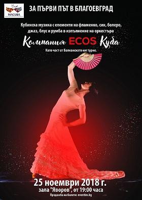 """Кубинска музикална танцова панорама """"Ecos Company"""" гастролира в Благоевград. Танцово-музикалният спектакъл ще бъде тази вечер в зала """"Пейо Яворов"""" от 19.00 часа, съобщиха от общината. Следвай ме - Култура"""