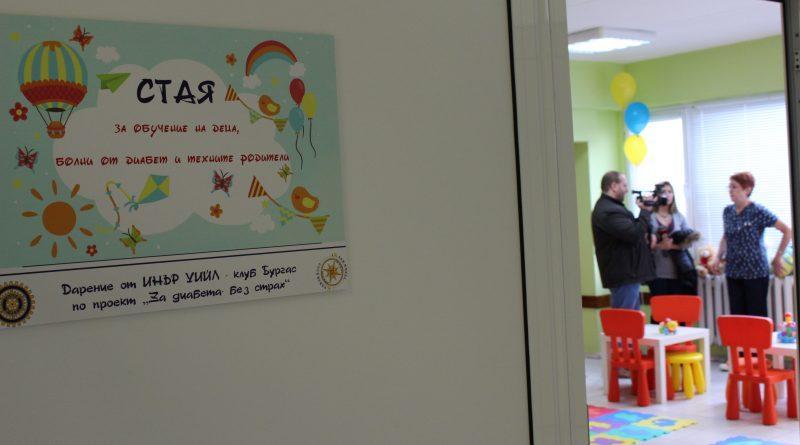 Стая за обучение на деца с диабет бе открита в днешния Световен ден за борба с диабета в Университетската болница за активно лечение - Бургас. Стаята се намира във Второ детско отделение. Това е единственото отделение в Югоизточна България, където се диагностицират, лекуват и обучават такива деца. Следвай ме - Здраве