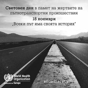 На всеки 6 минути някой умира по пътищата на Европа. Тази година на 18-ти ноември е Световният ден в памет на жертвите на пътнотранспортни произшествия. Вече 25 години той се провежда всяка третата неделя на ноември. На всеки 6 минути някой умира по пътищата на Европа – 230 души всеки ден, 83 000 души всяка година. Следвай ме - Общество