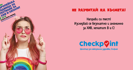 Безплатни изследвания за ХИВ и хепатит ще се проведат в София и Пловдив. С тази проява CheckPoint София се включва в Европейската седмица за тестване за ХИВ и хепатит, която се провежда между 23 и 30 ноември 2018 г. Следвай ме - Здраве