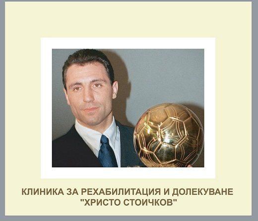 Наричат клиника за рехабилитация на Христо Стоичков. Следвай ме - Здраве