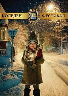 Коледният фестивал в Благоевград събира пари за онкоболно момче. Следвай ме - Култура