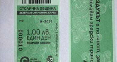 С билет за 1 лев във всички превози на София Зеленото талонче важи за 4 декември заради мръсния въздух. Следвай ме - Общество