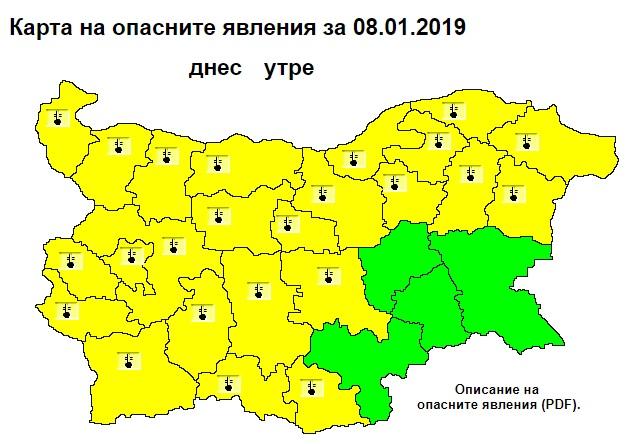 Минус 14 градуса на 8 януари Жълт код за ниски температури е обявен за 24 области в страната. Следвайме - Общество