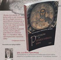 Издадоха книга на емблематичния старец Клеопа (Илие) Представят я български и румънски богослов в Софийския университет. Следвай ме - Вяра