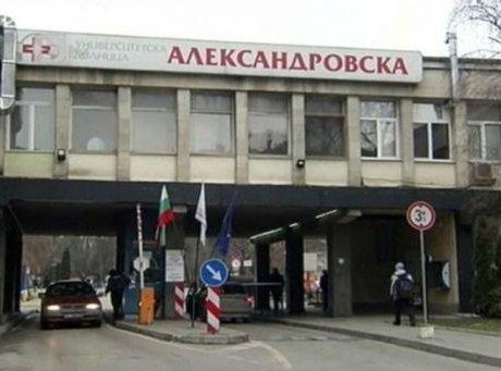 Безплатни и без направление консултации в Александровска болница. Следвай ме - Здраве