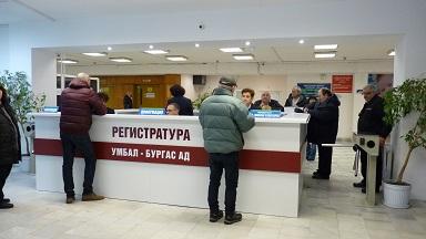 Когато личните лекари не са на работа – къде да търсим медицинска помощ и кога заплащаме прегледи, макар че сме здравноосигурени? Пред този проблем се изправт мнозина по време на празници или в събота и неделя. Този проблем е актуален за хората в Бургас. Следвй ме - Здраве
