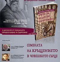 Представят книга на митрополит Антоний Сурожски за Кръщението. Следвайме - Вяра