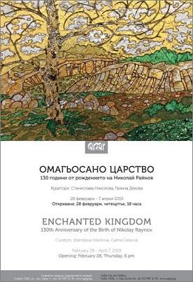 Излагат 120 произведения на Николай Райнов Изложбата е по повод 130 години от рождението на художника, откриват я на 28 февруари в Столичната градска художествена галерия. Следвай ме - Култура