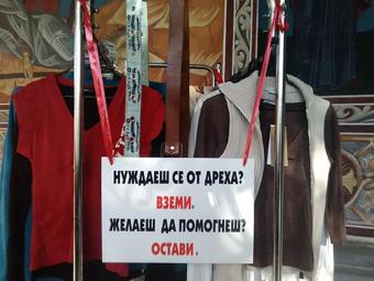 """Удължават акцията за събиране на дрехи за бедни Инициативата е енорията при храма """"Св. Георги Победоносец"""" в Дупница. Следвай ме-Вяра"""