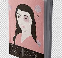 """Издателска къща """"Жанет 45"""" започва кампания срещу насилието над жени с издаването на стихосбирката """"¾ любов"""". Следвай ме - Култура"""