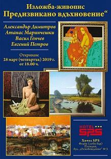 Откриват изложба-живопис на 4-ма пловдивски художници. Следвай ме - Култура