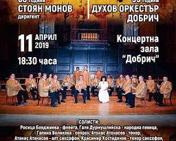 """Юбилеен концерт по повод 55-та годишнина на духовия оркестър в Добрич ще се състои днес, на 11 април в концертна зала """"Добрич"""" от 18.30 часа. С него ще бъде отбелязан и личния празник на диригента Стоян Монов, който навършва 60 години. Следвай ме - Култура"""