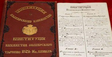 """Изложба """"140 години от Учредителното събрание и приемането на Търновската конституция"""" беше открита в Ямбол. Тя е в сградата на Областна администрация, съобщиха от там. Следвай ме - Общество"""
