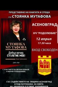 Стоянка Мутафова представя книгата си в Асеновград . Следвай ме - Култура