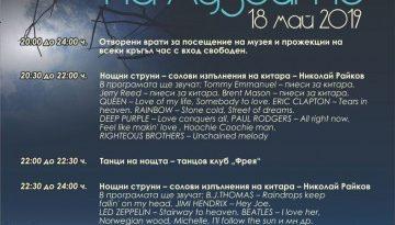 Музика на Queen и Led Zeppelin в Деня на музеите в Бургас Предлагат полет над града с АН-24, но с очила за виртуална реалност Показват за пръв път лична кореспонденция на диригента Херберт фон Караян до маестро Емил Чакъров. Следвай ме - Култура