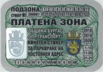 Паркирането в зелената зона в Бургас стана платено от 2 май, съобщиха от общината. Следвай ме - Община