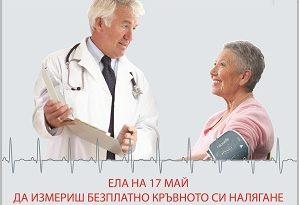 Всеки 3-ти у нас хипертоник Безплатни консултации за хора с високо кръвно налягане в 11 града. Следвай ме - Здраве